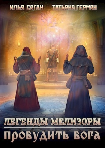 Легенды Мелизоры-3. Пробудить бога - Саган Илья
