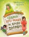 Сказка про Машу и вреду Малявку - Марина Царёва