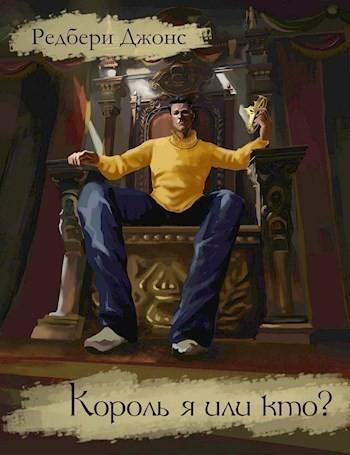 Король я или кто? - Редбери Джонс