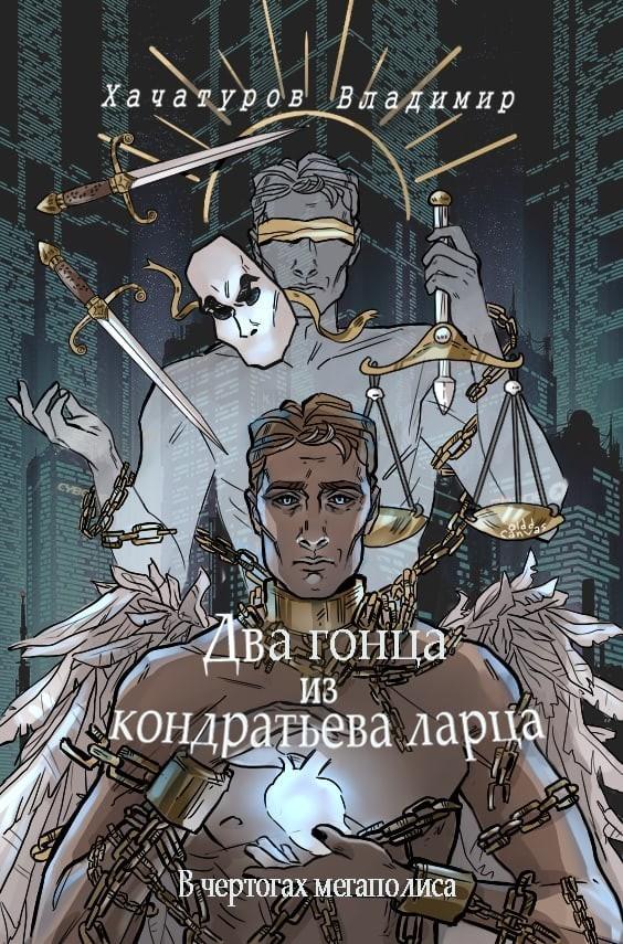 Два гонца из кондратьева ларца. В чертогах мегаполиса - Хачатуров Владимир Владимирович