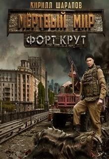 Мертвый мир Форт Крут - Кирилл Шарапов
