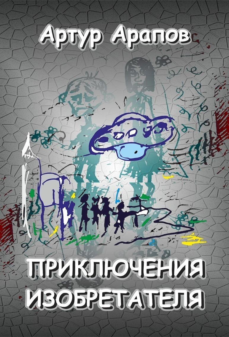 Приключения изобретателя - Артур Арапов