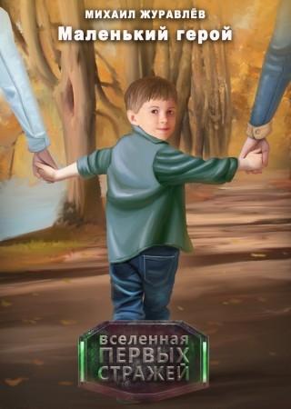 Маленький герой - Mikhail Zhuravlev
