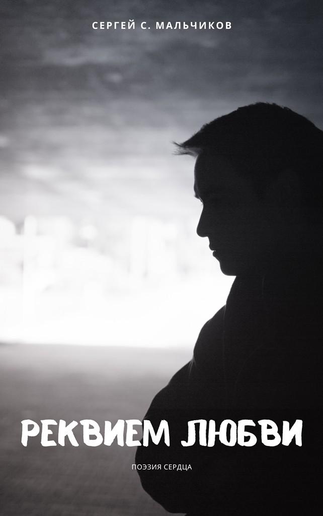 Реквием любви - Сергей С. Мальчиков