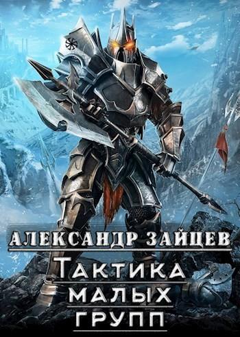 Тактика малых групп - Александр Зайцев, ЛитРПГ