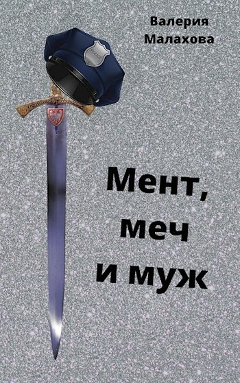 Мент, меч и муж - Валерия Малахова