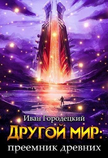 Другой мир: преемник древних - Иван Городецкий