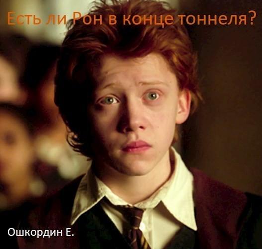 Есть ли Рон в конце тоннеля - Евгений Ошкордин