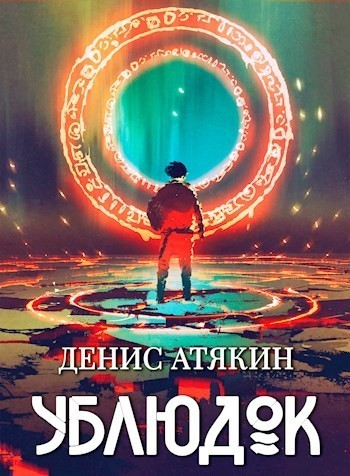 Ублюдок - Денис Атякин