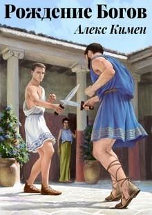 РОЖДЕНИЕ БОГОВ I. Прогрессор в Древней Греции - Алекс Кимен