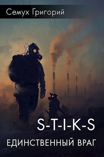 S-T-I-K-S. Единственный враг - Григорий Семух
