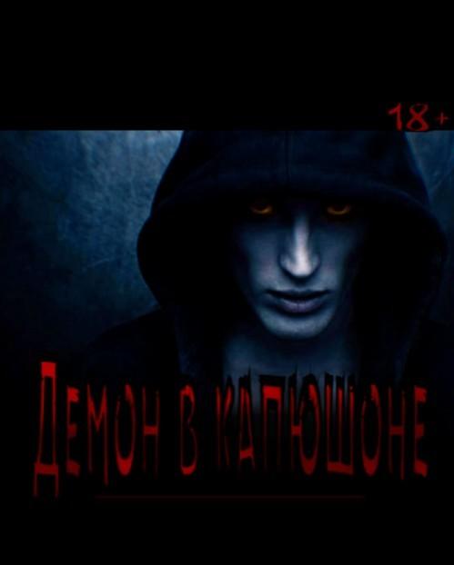 Демон в капюшоне - Анастасия Конда 2, Современный любовный роман