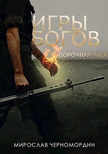 Игры богов: Порочная раса - Мирослав Черномордин