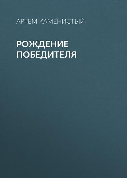 Рождение победителя - Артем Каменистый