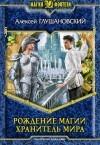Рождение магии. Хранитель мира - Алексей Глушановский