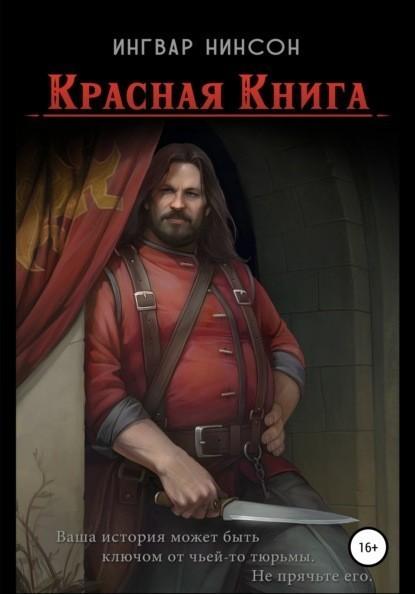 Красная Книга - Ingvar Ninson