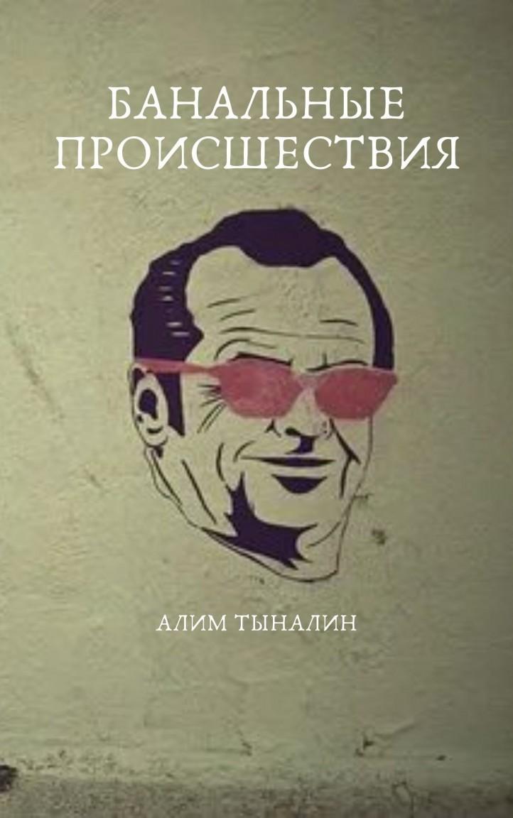 Банальные происшествия и другие истории - Алим Тыналин