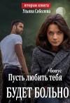 Пусть любить тебя будет больно - Ульяна Соболева