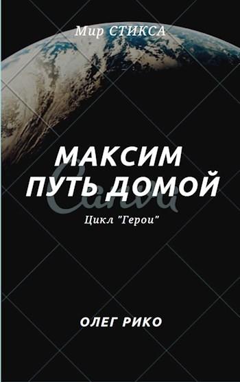 Максим. Путь домой. Мир Стикса - Oleg Rico