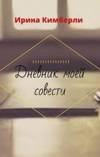 Дневник моей совести - Ирина Кимберли