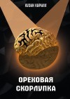 Ореховая скорлупка - Kirill Kuzin