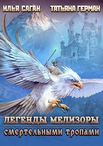 Легенды Мелизоры-2. Смертельными тропами - Саган Илья