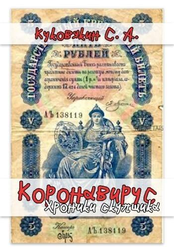 Коронавирус. Хроники скупщика 1 - Куковякин Сергей Анатольевич
