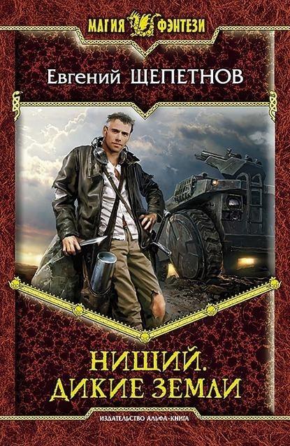 Нищий. Дикие земли - Евгений Щепетнов