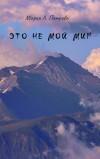 Это не мой мир - Мария А. Петрова