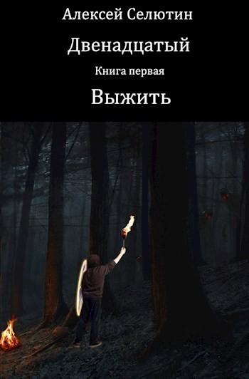 Выжить - Алексей Селютин