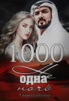 1000 не одна ночь - Ульяна Соболева