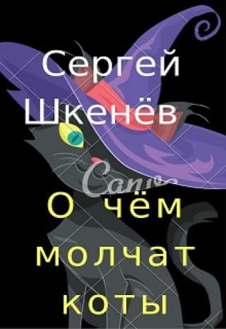 О чём молчат коты - Сергей Шкенёв