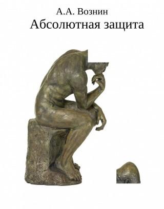Абсолютная защита - Андрей