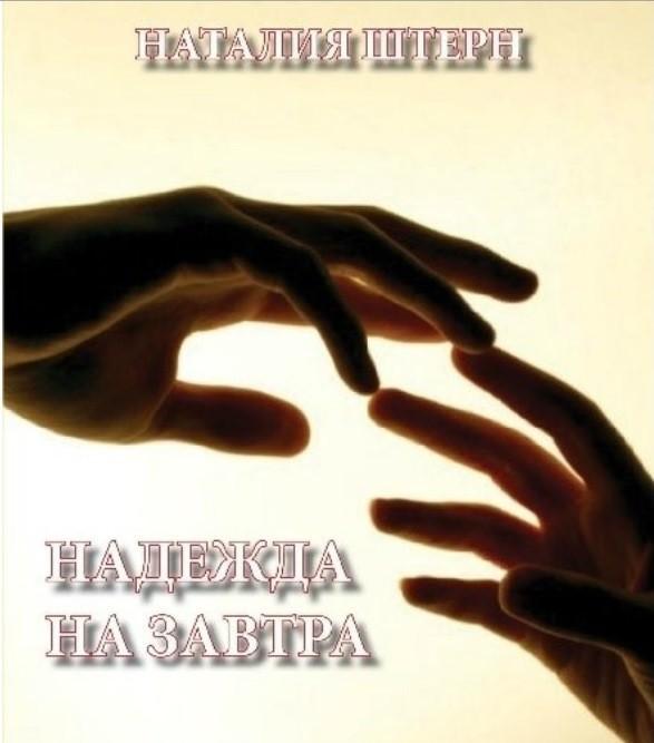 Надежда на завтра - Наталия Штерн