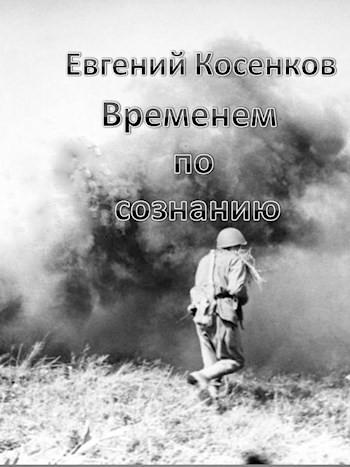 Временем по сознанию - Евгений Косенков