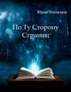 По Ту Сторону Страниц - Поместье Феанора