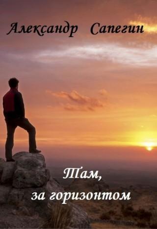 Там, за горизонтом - Александр Сапегин