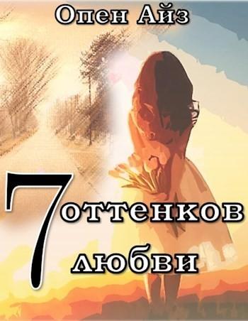 Семь оттенков любви - Опен Айз