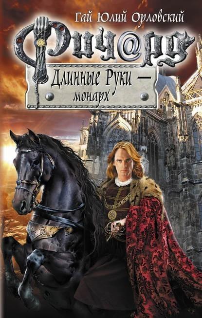 Ричард Длинные Руки – монарх - Гай Юлий Орловский