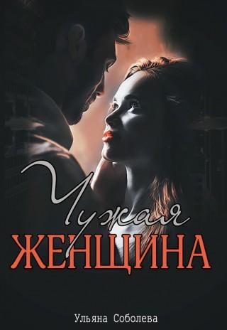 Чужая женщина - Ульяна Соболева