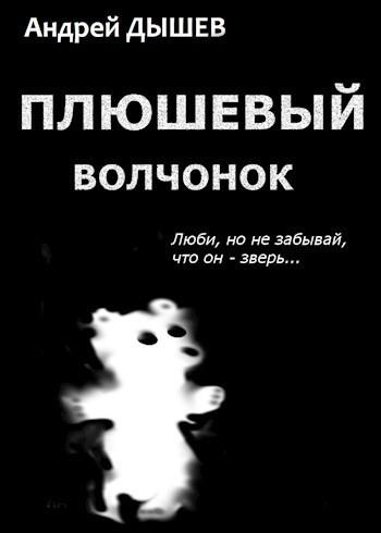 ПЛЮШЕВЫЙ ВОЛЧОНОК - Андрей Дышев