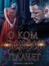 О ком плачет Вереск - Ульяна Соболева