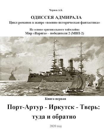 Порт-Артур - Иркутск - Тверь: туда и обратно - Борисыч