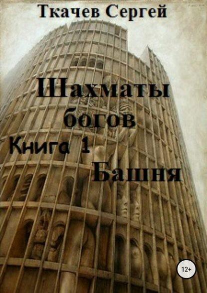 Шахматы богов. Башня - Сергей Сергеевич Ткачев
