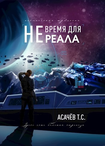 Не время для Реала (Трилогия) - Асачёв Тарас