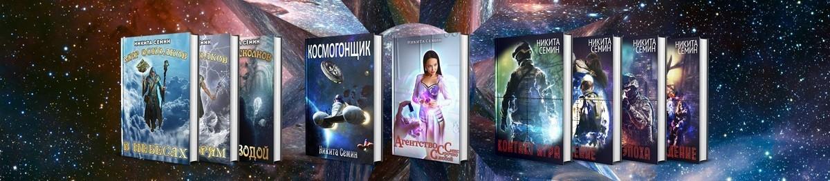 Все книги автора Никита Семин