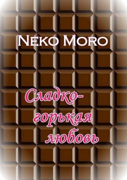 Сладко-горькая любовь - Neko Moro