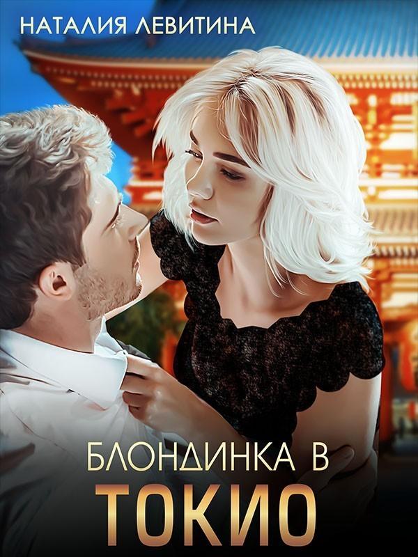 Блондинка в Токио - Наталия Левитина
