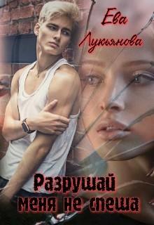 Разрушай меня не спеша - Ева Лукьянова
