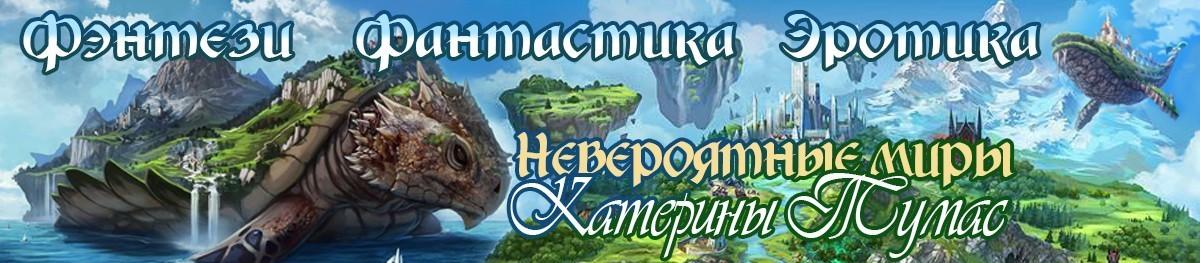 Все книги автора Катерина Тумас